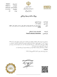 Shaking Incubators Production Licence