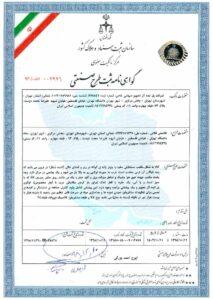 Universal Centrifuge PIT320 (Classic) industrial design certificate
