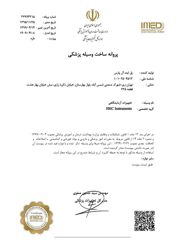 HHC instruments Production License