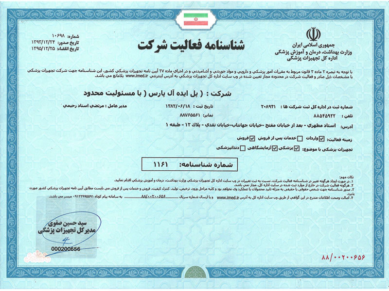 Identity card of PIP ompany Certificate