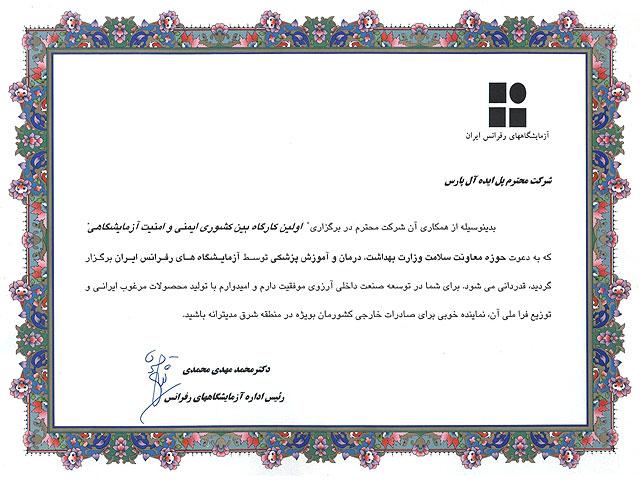 Iranian reference laboratories Certificate