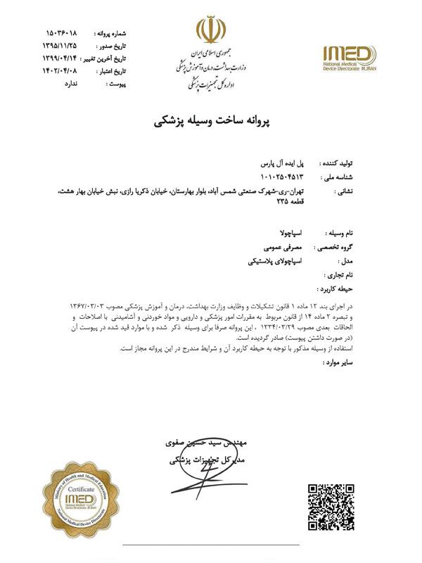 Spatula production license