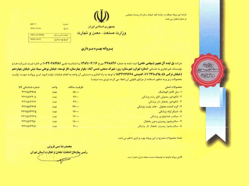 Operating License